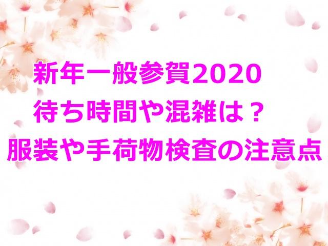 一般参賀 2020 待ち時間
