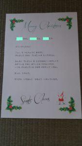 サンタ手紙